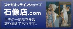 石像店.com