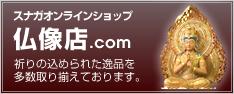 仏像店.com