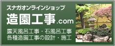 造園工事.com